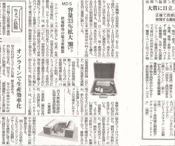 日刊工業新聞の記事