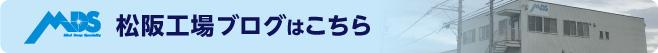 松阪工場ブログ